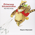 Princess Mononoke First Story