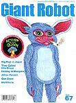 Giant Robot #67 - Matt Furie